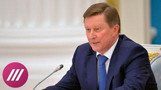 Путин уволил главу Администрации президента Сергея Иванова