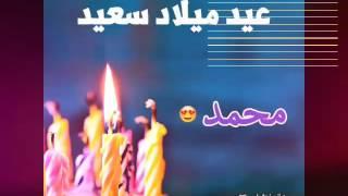 عيد ميلاد صديقي واخوي محمد ❤