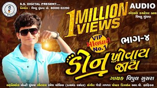 Vipul Suara|Don Khovay Jay|ડોન ખોવય જાય|New Song Latest 2020 Song|S S DIGITAL SONG|Baida Fati Jay101