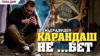 Карандаш - Не Ебет (2012, HD)