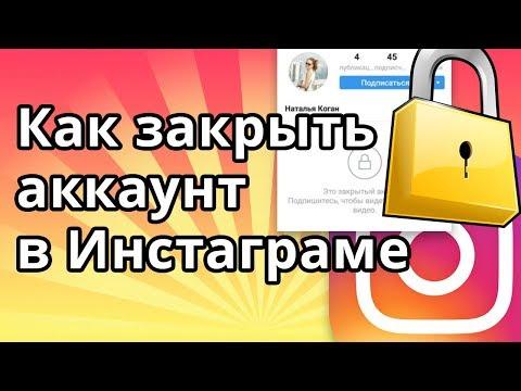 Как закрыть аккаунт (профиль) в Инстаграме