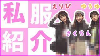 We are the REPIPI GIRLS☆ 見て頂いてありがとうございます! 今日はえ...