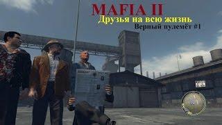 Мафия 2 - Друзья на всю жизнь - Верный пулемёт (#1).
