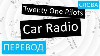 Twenty One Pilots Car Radio Перевод песни на русский Текст Слова