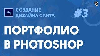 Создание дизайна сайта портфолио в Photoshop - Урок 3
