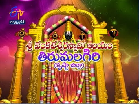 Sri Venkateswara Swamy Temple Tirumalagiri  (Krishna) - 27th August 2016 - తీర్థయాత్ర – Full Episode