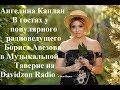 АНГЕЛИНА КАПЛАН в гостях у БОРИСА АВЕЗОВА mp3