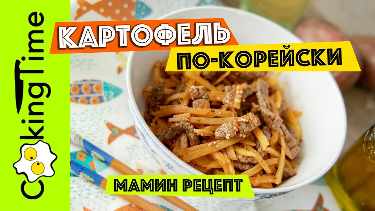 КАРТОФЕЛЬ ПО-КОРЕЙСКИ | вкусный салат из картошки с мясом | простой семейный рецепт | КАМДИ ЧА