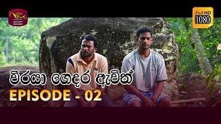 Weeraya Gedara Awith | වීරයා ගෙදර ඇවිත් | Episode - 02 | 2019-01-26 | Rupavahini TeleDrama Thumbnail
