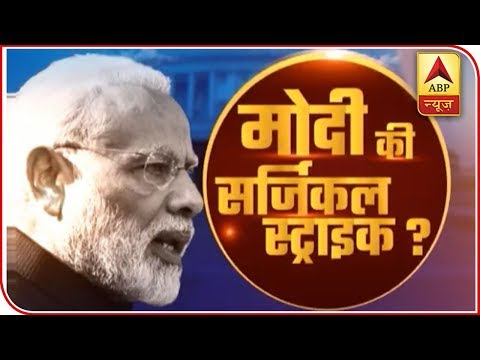 Budget 2019, A Surgical Strike Of Modi On Opposition? | ABP News