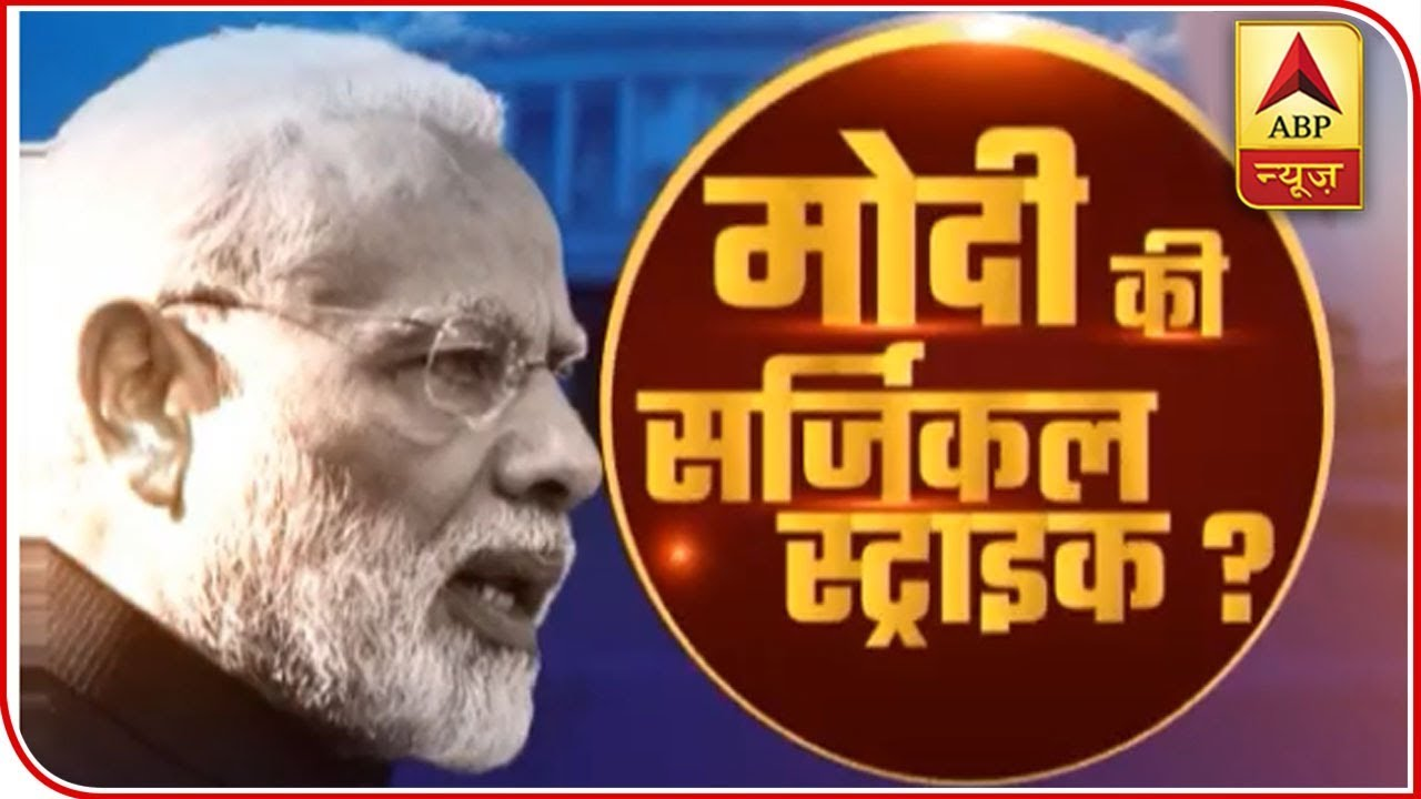 Budget 2019, A Surgical Strike Of Modi On Opposition?   ABP News
