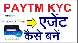 Paytm Kyc Centre