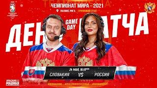 Чемпионат мира по хоккею Словакия Россия Студия