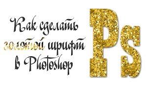Как в Photoshop простую надпись превратить в золотую / Как сделать золотую надпись