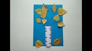 аппликация Береза. Как сделать осеннюю поделку из листьев и бумаги своими руками