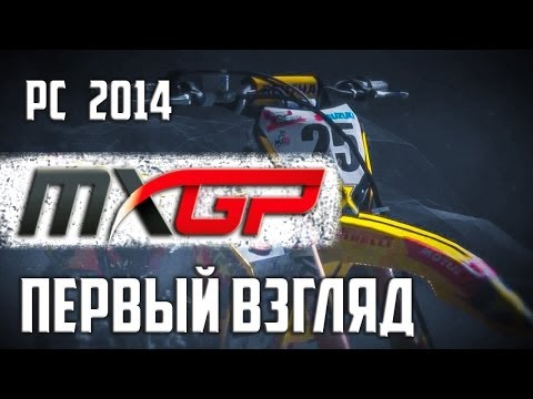 Первый взгляд: MXGP - The Official Motocross Videogame - [Gameplay / PC / RUS]
