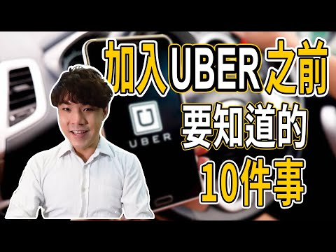 【UBER教學】加入UBER之前 要知道的10件事 五星司機艾倫ALLAN