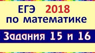 Задания 15 и 16 ЕГЭ по математике Профиль