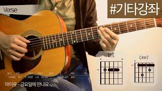 [TUTORIAL] 금요일에 만나요 Friday - 아이유 IU | 기타 강좌, Guitar Cover, Lesson, Chords