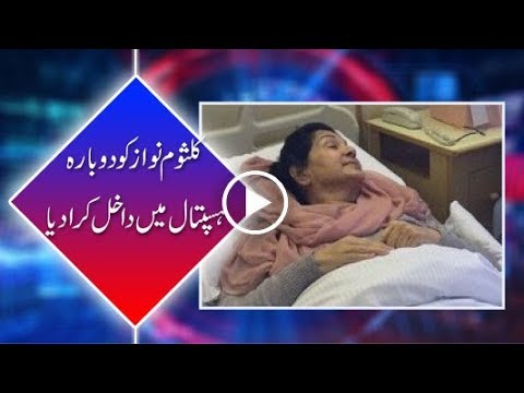 Kulsoom Nawaz Admitted To Hospital Again As 'condition Worsens: Maryam Nawaz
