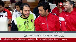 وزير الرياضة يلتقي لاعبي منتخب مصر لكرة اليد قبل السفر إلى الجابون
