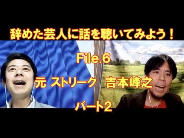 【辞めた芸人に話を聴く】元ストリーク 吉本峰之 パート2