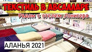 ТЕКСТИЛЬ В АВСАЛЛАРЕ ВОЗЛЕ ОТЕЛЬ ЛОНИСЕРА 2021 LONİCERA HOTEL АЛАНЬЯ 2021