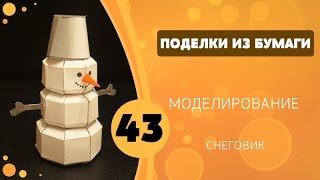 Поделки из бумаги 43 - Моделирование Снеговик