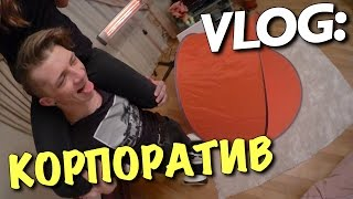 VLOG: КОРПОРАТИВ / Андрей Мартыненко