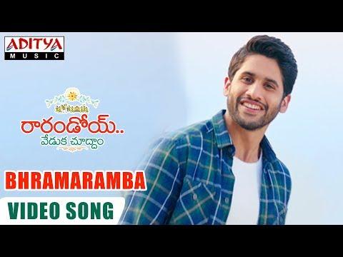 Bhramaramba Video Song    Raarandoi Veduka Chuddam Video Songs    NagaChaitanya, Rakul,DSP