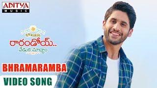 Bhramaramba Video Song || Raarandoi Veduka Chuddam Video Songs || NagaChaitanya, Rakul,DSP