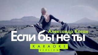 """""""Если не ты"""" karaoke ver 2"""