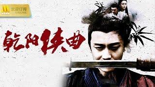 【1080P Full Movie】《乾阳侠曲》刺杀郡主秘密败露 武林义士身处险境(崔友斌 / 鲁筱冉 / 李岩 / 杨晓波)