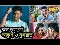 ঝড় তুললো ''বলো দুগ্গা মাইকীর'' ট্রেইলার ! Bolo Dugga Maiki Official Trailer - Ankush - Nusrat - Raj