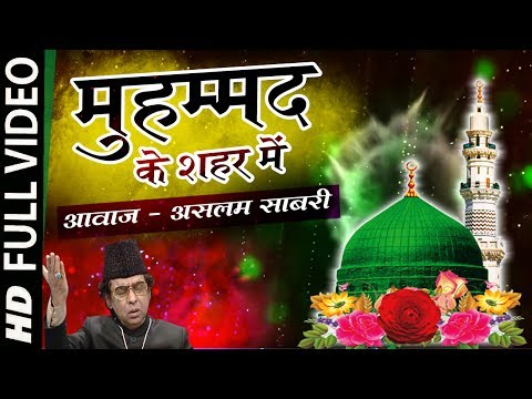 मुहम्मद के शहर में (Original Qawwali) - असलम साबरी #रमजान मुबारक 2017 #Most Popular Islamic Qawwali