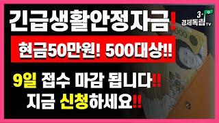 [긴급생활안정자금!! 현금50만원! 500명대상! 7월…