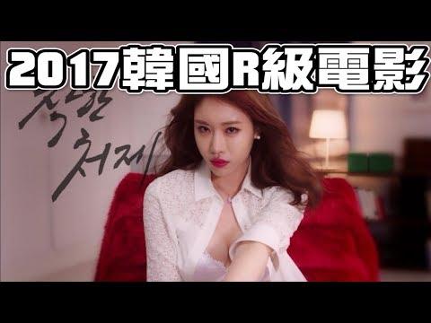 娛樂八卦 2017五部最新韓國R級電影推薦 最新上映韓國R級電影大全 - YouTube
