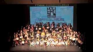 《迷你畿內亞~眾樂樂》非洲鼓週年音樂會2013