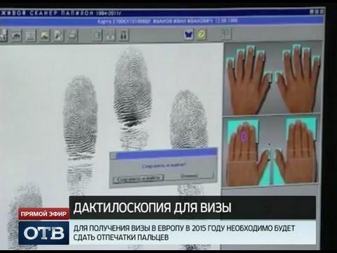 Шенгенская виза – в обмен на отпечатки пальцев