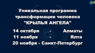 Обучение по программе  КРЫЛЬЯ АНГЕЛА в Алматы, Ялте и Санкт-Петербурге. Лаборатория Гипноза.