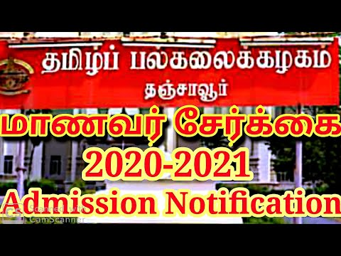 Tamil University thanjavur admission P.Gll M.phil ll Certificate Course ll Notification  2020-2021