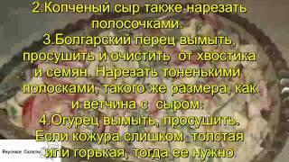 Салат Густавский