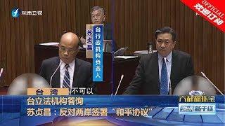 """《海峡新干线》台立法机构答询,苏贞昌:反对两岸签署""""和平协议"""" 20190221"""