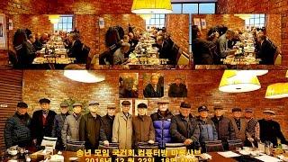 국건회 컴퓨터방 송년모임 마루샤브 Dec.12.22.