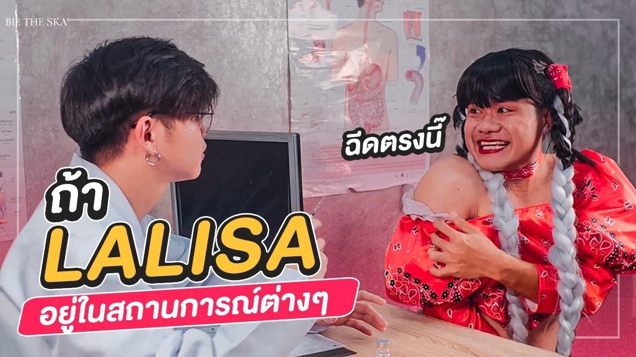 ถ้าเพลง Lalisa อยู่ในสถานการณ์ต่างๆ (ล้อเลียน LISA - 'LALISA' M/V)