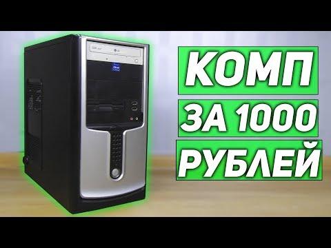 Компьютер за 1000