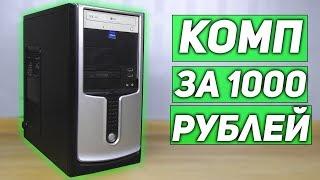 Компьютер за 1000 рублей. (К 50к №1)
