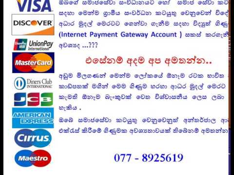 Internet Payment Gateway Account
