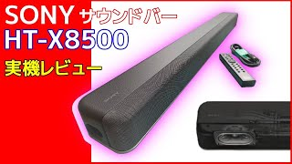 バー ht x8500 ソニー サウンド