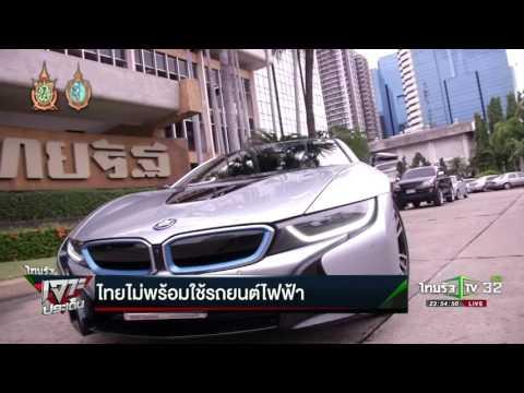 ไทยไม่พร้อมใช้รถยนต์ไฟฟ้า | 08-09-59 | ไทยรัฐเจาะประเด็น | ThairathTV